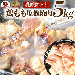ジューシー鶏ももの塩麹漬け 焼肉 5kg (500g×10) BBQ 焼肉 バーベキュー 鶏もも 食べ物 鶏肉 アウトドア お家焼肉 レジャー 焼肉用 業務用 送料無料