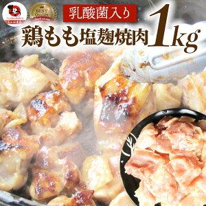 ジューシー鶏ももの塩麹漬け 焼肉 1kg (500g×2) BBQ 焼肉 バーベキュー 鶏もも 食べ物 鶏肉 アウトドア お家焼肉 レジャー 焼肉用 業務用 送料無料