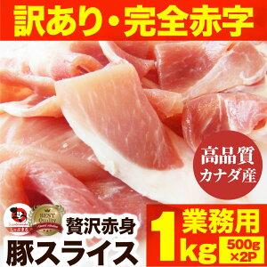 訳あり 豚ウデ スライス 1kg(500g×2パック)カナダ産 肉 豚 ストック 業務用 便利 小分け 保存 行楽 弁当 丼 パーティー 冷凍 送料無料