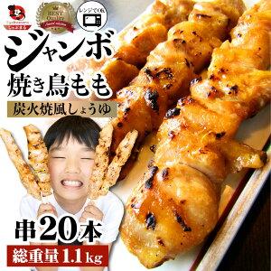 焼き鳥 レンチン レンジOK もも串 55g×20本 (計1.1kg)焼鳥 やきとり 串焼き 冷凍食品 おかず 調理済み 串 手軽 酒の肴 おつまみ 惣菜 パーティー 肉のおつまみ 食品 セット あす楽 業務用 温め