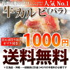 For the sparerib (cow rose) 200 g roasted meat soaked in cow sauce is belonging to discount so as to buy it if buy it! Trial