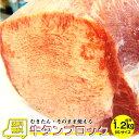 牛タン ブロック 約 1.2kg 前後 業務用 焼き肉 牛肉 タン 厚切り バーベキュー BBQ 焼肉 スライス アウトドア お家焼…