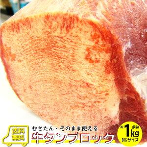 牛タン ブロック 約 1kg 業務用 焼き肉 牛肉 タン 厚切り バーベキュー BBQ 焼肉 スライス お 行楽 BBQ 送料無料 クリスマス