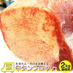 牛タン ブロック 2kg 業務用 焼き肉 牛肉 タン 厚切り バーベキュー BBQ 焼肉 スライス アウトドア お家焼肉 レジャー BBQ 2000g 送料無料 【 ランキング1位 】