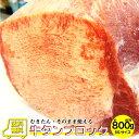牛タン ブロック 約 800g 前後 業務用 焼き肉 牛肉 タン 厚切り バーベキュー BBQ 焼肉 スライス お 行楽 BBQ 送料無…