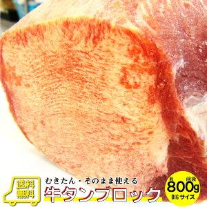 牛タン ブロック 約 800g 前後 業務用 焼き肉 牛肉 タン 厚切り 焼肉セット 焼肉 ランキング1位 スライス お 行楽 送料無料 バーベキュー 肉 食材 セット バーベキューセット BBQ BBQセット