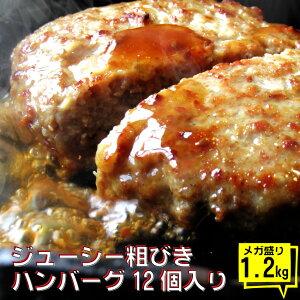ハンバーグ 玉ねぎの旨味たっぷり 粗挽き メガ盛り 1.2kg (100g×12枚) 冷凍 惣菜 お弁当 あす楽 業務用 温めるだけ レンチン 冷食 ハロウィン