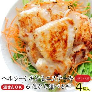ダイエット 応援! ヘルシー チキン ミニステーキ 6種から選べる タレ漬け 鶏むね 鶏肉 湯煎OK 高たんぱく 低カロリー