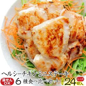 ダイエット 応援 福袋 ヘルシー チキン ミニステーキ 6種の味食べ比べセット 高たんぱく 低カロリー 低脂質 国産 鶏むね 鶏肉 湯煎OK 送料無料