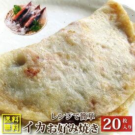 レンジで簡単 イカ焼き 20枚 いか焼き お子様のおやつにも(12時までの御注文で、土日祝を除く)オコノミ おこのみ 惣菜 大阪 阪神名物 B級 ソース