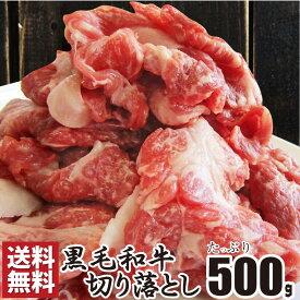 黒毛和牛!贅沢・霜降り切り落としたっぷり500g( 和牛 切り落とし 訳あり 国産 牛 牛肉 500g スライス ) ギフト プレゼント 送料無料