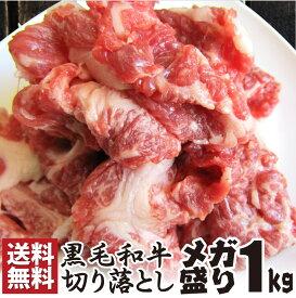 【送料無料】 黒毛和牛 贅沢 霜降り 切り落とし たっぷり メガ盛り 1kg ( 和牛 切り落とし 訳あり 国産 牛 牛肉 1kg 牛肉 )買えば買うほどオマケ付き!