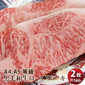 200 g of A4.A5 class black color Japanese beef sirloin steaks *2 piece ※The 1,000 yen postage is necessary for Hokkaido, Okinawa separately