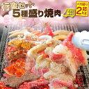 【送料無料・冷凍】メガ盛り行楽BBQセット!2キロ超!買えば買うほどオマケ付き!( お中元 食べ物 肉 )BBQ バーベキュ…