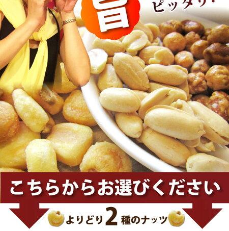 【送料無料・メール便発送】選べるよりどり2種なナッツ!おやつにもお酒のおつまみにもぴったり!【同梱不可】【代金引換利用不可】