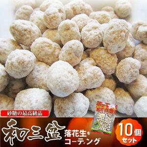 たっぷり10袋 最高級糖 和三盆豆(60g×10袋) ピーナッツ 豆 おつまみ お菓子 ナッツ 落花生 送料無料
