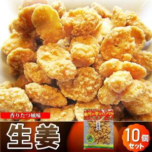 【送料無料】 たっぷり10袋 生姜 豆(67g×10袋) 豆 ナッツ 小腹 しょうが ショウガ おつまみ お菓子