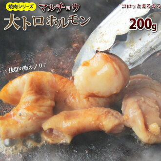 Hormone (circle butterfly) 200 g roasted meat use soaked in cow sauce