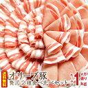 【送料無料・冷凍】オリーブ豚食べ比べセット【ブランド肉 豚肉 しゃぶしゃぶ 炒め物 バラ ロース 冷凍 香川県 1000g …