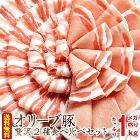 肉 ギフト 母の日 父の日 2021 オリーブ豚食べ比べセット 1kg プレゼント ブランド肉 豚肉 しゃぶしゃぶ 炒め物 バラ ロース 冷凍 香川県 1000g おまけ 食べ物 送料無料