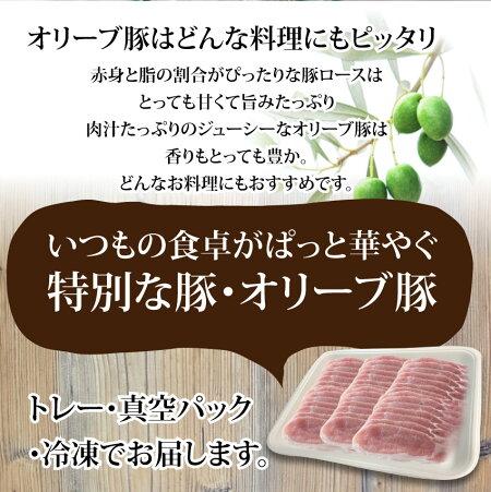 オリーブ豚ローススライス300g【ブランド肉豚肉しゃぶしゃぶ炒め物ロース冷凍】