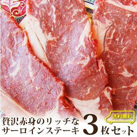お中元 ギフト 肉 サーロイン ステーキ 3枚 セット 150g×3枚 プレゼント リッチな 赤身 贅沢 牛肉 送料無料 オーストラリア産 買えば買うほど オマケ あす楽 通販 お取り寄せ グルメ 誕生日 牛