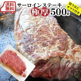 お中元 ギフト 肉 サーロイン ステーキ 500g リッチな 赤身 贅沢 プレゼント 牛肉 送料無料 オーストラリア産 買えば買うほど オマケ あす楽 通販 お取り寄せ グルメ 誕生日 牛