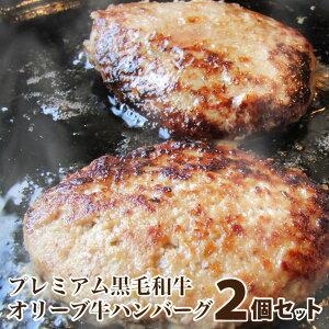 【冷凍】贅沢オリーブ牛こだわりハンバーグ 100g×2個入り ハンバーグソース付き【 ハンバーグ  惣菜 お取り寄せ 冷凍 ソース】( ギフト 食べ物 肉 ) クリスマス