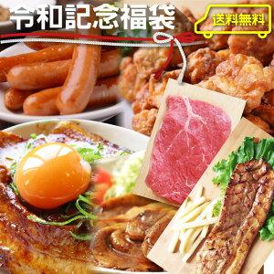 令和記念・特選8種のメガ盛り肉の福袋・たっぷり2キロ超!買えば買うほどオマケ付き! BBQ バーベキュー 焼くだけ セット 焼肉 ヤキニク