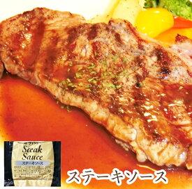 ステーキ ソース 25g 1袋 タレ 冷凍商品と同梱可 ステーキソース ダイショー