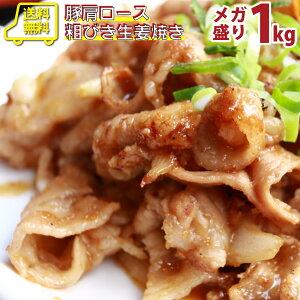 メガ盛り1kg 粗びき生姜の 豚肩ロース 生姜焼き タレ漬け (200g×5) 豚丼 丼物 送料無料 お家焼肉