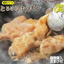 【 送料無料 冷凍 】牛テッチャン タレ漬けホルモン(シマチョウ) 250g 焼肉用 買えば買うほどオマケ付き! お試し