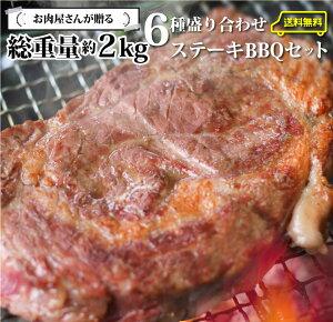 ステーキ BBQセット メガ盛り総重量約 2kg 1ポンドステーキ入り アウトドア お家焼肉 レジャー セット バーベキュー 牛肉 【2セット以上でオマケ付】 牛肩ロースステーキ ハラミステーキ カル