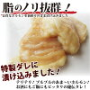 Cow テッチャンタレ pickles hormone (sima butterfly) 250 g roasted meat use