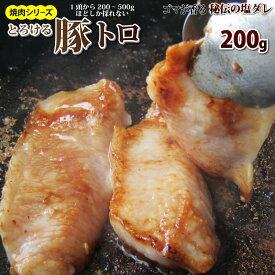 豚トロ塩ダレ漬け 200g 焼肉用(とんとろ 豚とろ トントロ)【とんとろ 豚とろ トントロ モツ タレ 秘伝 焼肉 BBQ バーベキュー やきにく ホルモン 行楽 お試し】