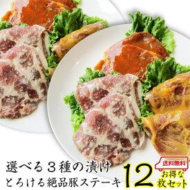 トンテキ 選べる3種の味 食べ比べ 12枚セット メガ盛り 豚 ステーキ 肉 塩麹 西京漬け 味噌 食べ物 肉 プレゼント お中元 ギフト 送料無料