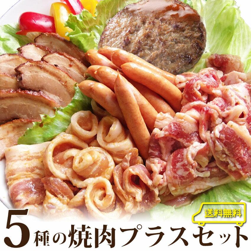 【送料無料】焼肉プラスセット!5種のお肉!買えば買うほどオマケ付!*北海道・沖縄は別途1000円送料が必要になります