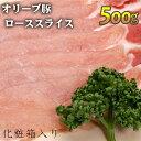 Butarosu500