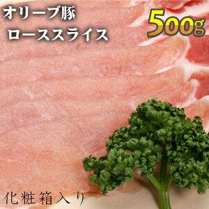 お中元 ギフト 肉 讃岐の豚ロース500g 化粧箱入り プレゼント 食べ物