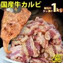 カルビ 焼肉 たっぷり メガ盛り 1kg牛肉 バーベキュー カルビ 味付 タレ漬 国産 国産牛 味付 バラ 焼肉用 焼き肉 肉 …