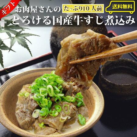 【送料無料】専門店の味をご自宅で!牛すじ煮込みギフトセット(約150g×10パック)