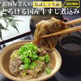 【送料無料】専門店の味をご自宅で!牛すじ煮込み約150g×5パック
