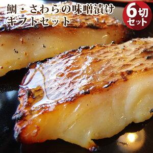 【送料無料】鯛とさわらの味噌漬けセット【 魚 白みそ 鯛 たい 鰆 さわら 焼くだけ 西京みそ ミソ 冷凍  】( ギフト 食べ物 肉 ) ギフト プレゼント ギフト