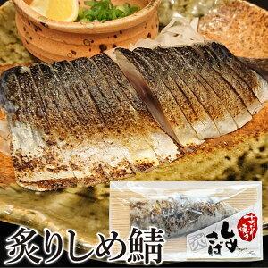 【国産】炙り しめさば 1枚 (切れてるしめ鯖)【 魚 〆鯖 〆サバ 惣菜 冷凍】