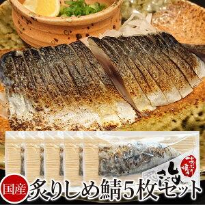 【国産】炙り しめさば 5枚セット (切れてるしめ鯖)【 魚 〆鯖 〆サバ 惣菜 冷凍】