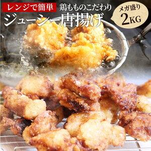 鶏の 唐揚げ メガ盛り 2Kg (1kg×2袋) 【 唐揚げ から揚げ 唐揚 鶏 鳥 冷凍 惣菜 チキン パーティ お弁当 弁当 】