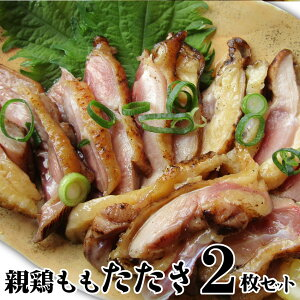 【冷凍】国産・親鶏たたき!2枚セット 朝びき新鮮【タタキ 生 鶏 鶏肉 鳥肉 鳥 惣菜 刺身 お取り寄せ パーティー 】