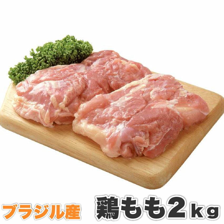 【ブラジル産・冷凍】鶏モモ肉2Kg入り(送料無料の商品と同梱の場合、送料は再計算させて頂きます)【鶏肉 /鳥肉/モモ /鶏モモ/とりもも /鳥モモ/冷凍 2kg 徳用 訳あり】