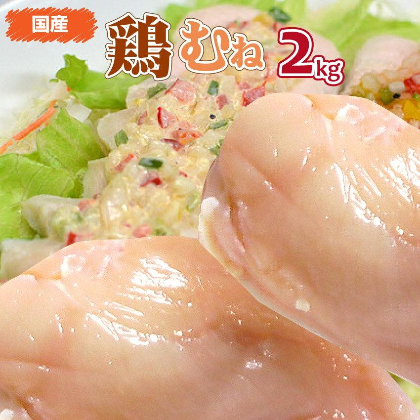 【冷凍】国産鶏ムネ肉2Kg入り(送料無料の商品と同梱の場合、送料は再計算させて頂きます)【 訳あり 鶏肉 鳥肉 ムネ 胸肉 むね 国産 冷凍 2kg 徳用 】