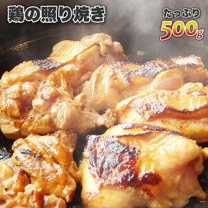 冷凍 鶏の照り焼き500g 焼くだけ簡単!秘伝のタレ漬け 【 鶏肉 テリヤキ もも タレ たれ漬 冷凍 モモ 照り トリモモ 焼くだけ 】 クリスマス